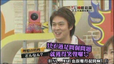 Janiben-20090107椿姬彩菜[(010841)21-01-30].JPG