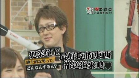 Janiben-20090107椿姬彩菜[(013225)21-03-35].JPG