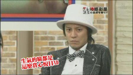 Janiben-20090107椿姬彩菜[(014445)21-04-52].JPG