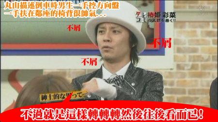 Janiben-20090107椿姬彩菜[(014924)21-12-07].JPG