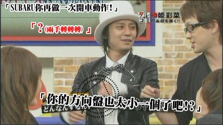 Janiben-20090107椿姬彩菜[(015233)21-12-32].JPG