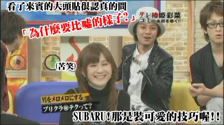 Janiben-20090107椿姬彩菜[(017449)21-24-11].JPG