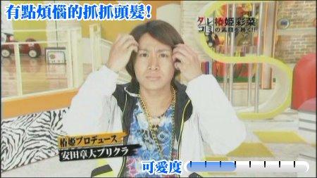 Janiben-20090107椿姬彩菜[(020540)21-26-18].JPG
