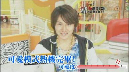 Janiben-20090107椿姬彩菜[(020818)21-26-44].JPG