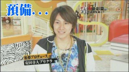 Janiben-20090107椿姬彩菜[(021004)21-27-10].JPG