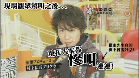 Janiben-20090107椿姬彩菜[(023038)21-31-06].JPG