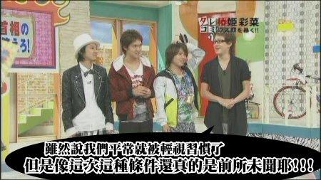 Janiben-20090107椿姬彩菜[(025969)22-00-39].JPG