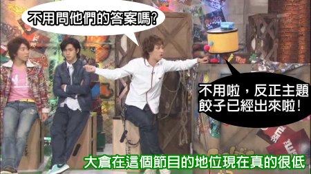 090124 Can!ジャニ 餃子の王将[(003357)02-37-48].JPG