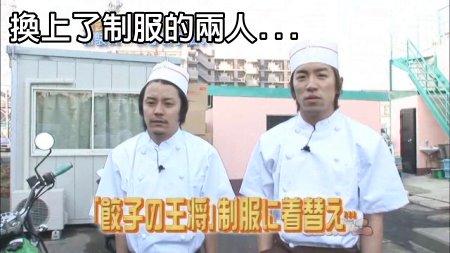 090124 Can!ジャニ 餃子の王将[(006872)02-39-25].JPG