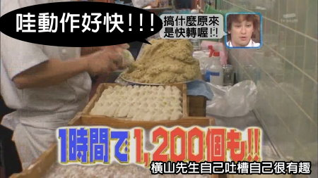 090124 Can!ジャニ 餃子の王将[(008736)02-40-32].JPG