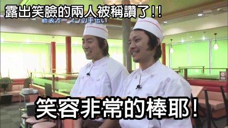 090124 Can!ジャニ 餃子の王将[(009413)02-40-57].JPG