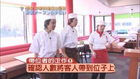 090124 Can!ジャニ 餃子の王将[(009744)02-41-10].JPG