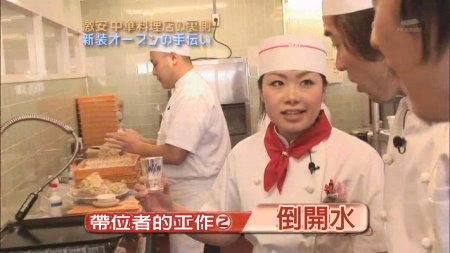 090124 Can!ジャニ 餃子の王将[(010147)02-41-27].JPG