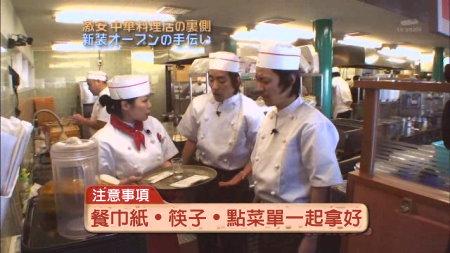 090124 Can!ジャニ 餃子の王将[(010417)02-41-38].JPG