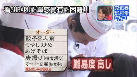 090124 Can!ジャニ 餃子の王将[(021741)02-47-32].JPG