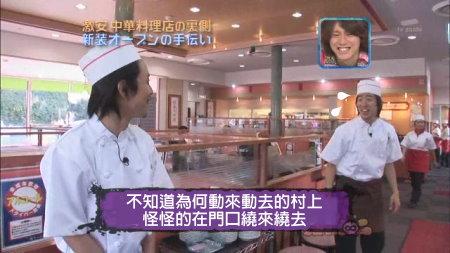 090124 Can!ジャニ 餃子の王将[(022727)02-48-30].JPG
