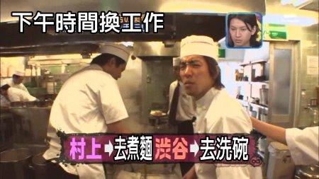 090124 Can!ジャニ 餃子の王将[(031897)01-44-48].JPG