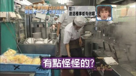 090124 Can!ジャニ 餃子の王将[(032847)01-45-40].JPG