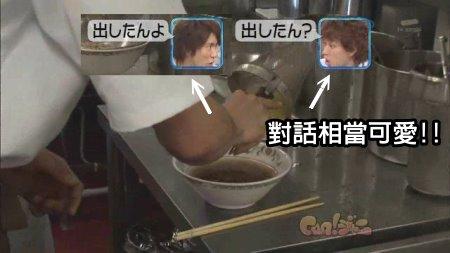 090124 Can!ジャニ 餃子の王将[(032931)01-45-54].JPG