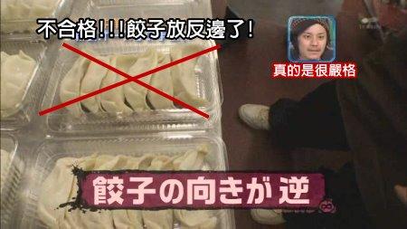 090124 Can!ジャニ 餃子の王将[(043208)02-05-20].JPG