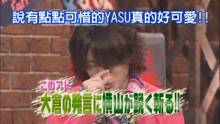090124 Can!ジャニ 餃子の王将[(045675)02-06-37].JPG