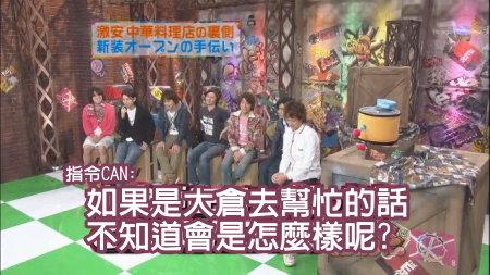 090124 Can!ジャニ 餃子の王将[(045752)02-07-02].JPG