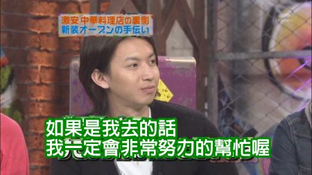 090124 Can!ジャニ 餃子の王将[(045893)02-06-49].JPG