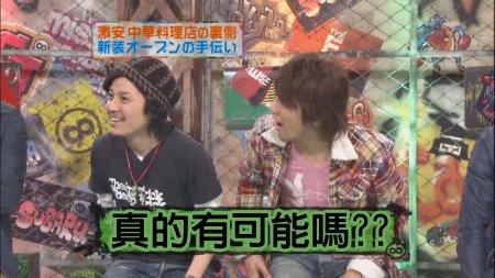 090124 Can!ジャニ 餃子の王将[(045967)02-06-54].JPG
