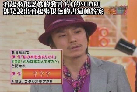 090218 ジャニ勉 松本伊代[(040364)01-25-34].JPG