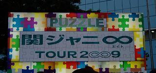 20090602 PUZZLE DOME-1.jpg