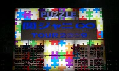 20090602 PUZZLE DOME-2.jpg