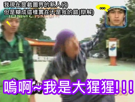 090808 Can!ジャニ 動物園勞動體驗[(002307)00-08-49].JPG