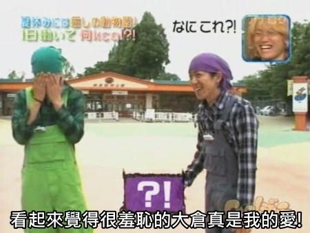 090808 Can!ジャニ 動物園勞動體驗[(002426)00-08-59].JPG