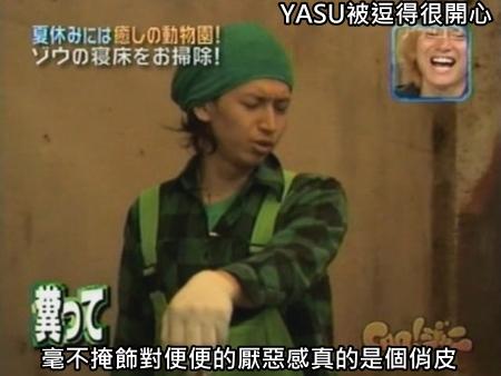 090808 Can!ジャニ 動物園勞動體驗[(012993)00-15-42].JPG