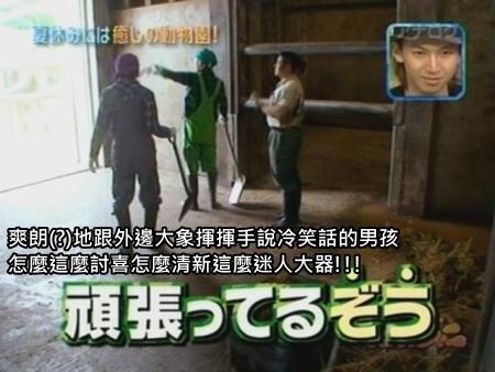 090808 Can!ジャニ 動物園勞動體驗[(014338)00-16-35].JPG