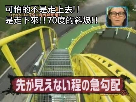 090808 Can!ジャニ 動物園勞動體驗[(038330)01-10-00].JPG