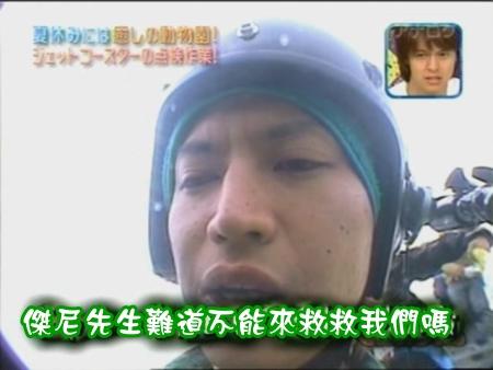 090808 Can!ジャニ 動物園勞動體驗[(039080)01-10-28].JPG