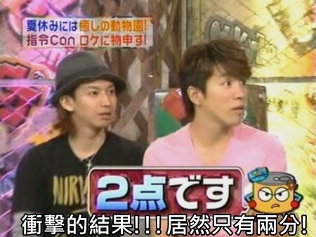 090808 Can!ジャニ 動物園勞動體驗[(042247)01-12-20].JPG