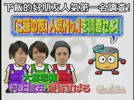 Can!Jani-20090815最下飯的美味料理[(002220)22-02-00].JPG