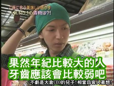 Can!Jani-20090815最下飯的美味料理[(006336)22-04-21].JPG