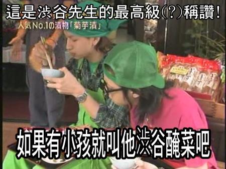 Can!Jani-20090815最下飯的美味料理[(014244)22-11-59].JPG