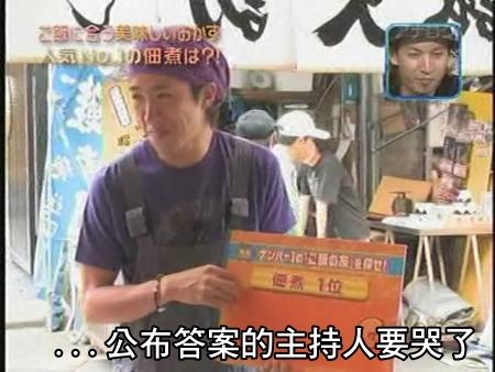 Can!Jani-20090815最下飯的美味料理[(022146)22-18-06].JPG