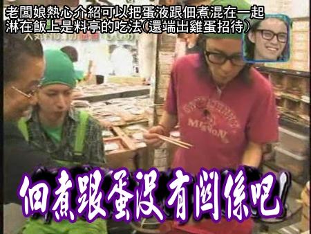 Can!Jani-20090815最下飯的美味料理[(024008)22-23-04].JPG
