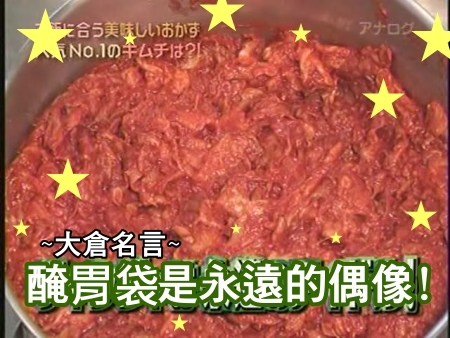 Can!Jani-20090815最下飯的美味料理[(033800)22-32-04].JPG