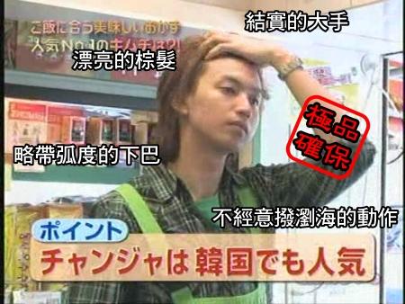 Can!Jani-20090815最下飯的美味料理[(037170)22-34-23].JPG