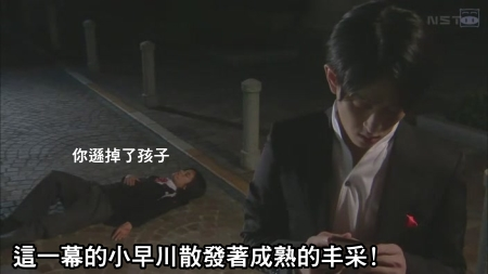 [SUBPIG][Koishite Akuma ep08][(014648)02-50-56].JPG
