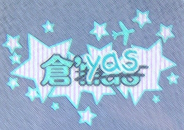 倉YASU.jpg