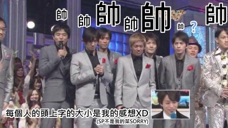 [TV] Best Artist-20091215 - 關ジャニ∞・V6[(001338)03-00-51].JPG