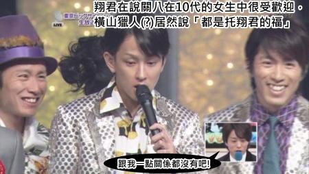 [TV] Best Artist-20091215 - 關ジャニ∞・V6[(002587)03-02-54].JPG
