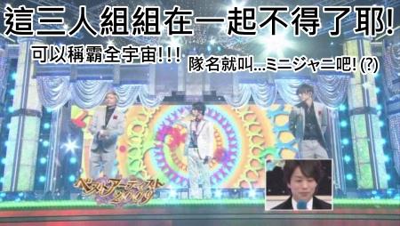 [TV] Best Artist-20091215 - 關ジャニ∞・V6[(015874)03-22-22].JPG